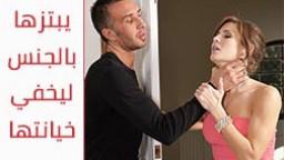 يهددها بصور خيانة اخاه حتى تمارس الجنس معه