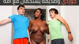 تتناك من ابنها وصديقه بعد تجسسهما عليها فى الحمام