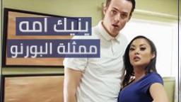 ينيك زوجة امه ممثلة البورن الشهيرة