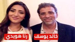 فيديو سكس فضيحة رنا هويدي مع المخرج خالد يوسف