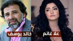فيديو سكس فضيحة علا غانم مع المخرج خالد يوسف رقص عارى