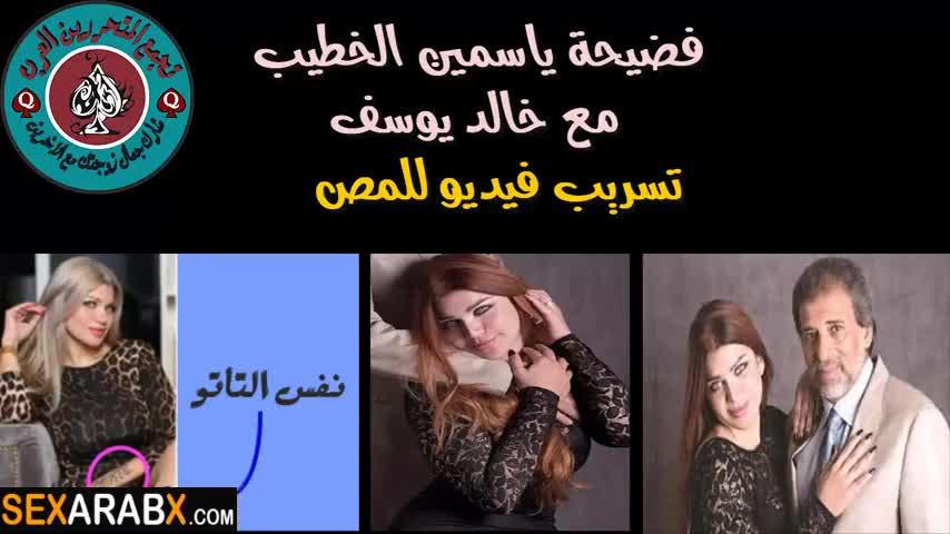 فيديو سكس فضيحة ياسمين الخطيب والمخرج خالد يوسف - sexarabx.com