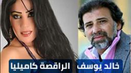 فيديو سكس فضيحة الراقصة كاميليا مع المخرج خالد يوسف