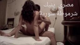 سكس سوري سورية تتناك من مصري مقابل المال